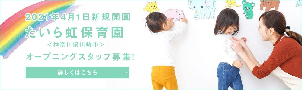 2021年4月1日 新規開園 たいら虹保育園<神奈川県川崎市>オープニングスタッフ募集!